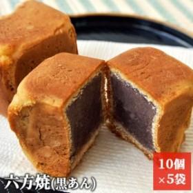 【●お取り寄せ】あんこぎっしりの大分銘菓 六方焼(黒あん) 10個入り×5袋セット 松葉家【送料無料】