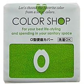 便座カバー O型 カラーショップ ライム 【5%OFFクーポン利用可能】【コード:CP34TSW】