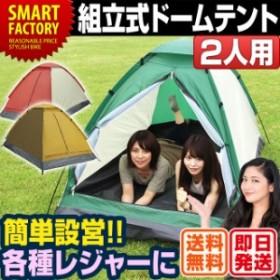 組立式 ドームテント 2人用 テント 組み立て簡単 収納袋付き アウトドア キャンプ レジャー BBQ バーベキュー
