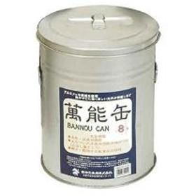 15%OFFクーポン対象商品 火消しつぼ 万能缶 8号 クーポンコード:CKJNNWW