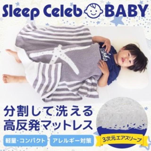 マットレス ベビー 洗える ベビーベッド 三つ折り 敷布団 高反発 折りたたみ お昼寝マット おねしょシーツ 赤ちゃん 出産祝い