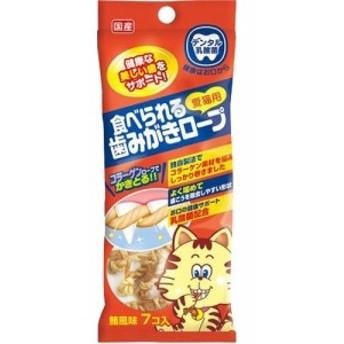 【食べられる歯みがきロープ 愛猫用 マグロ 7コ入】[1週間-10日で発送予定]