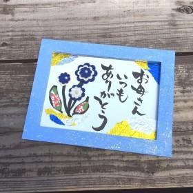 キラキラ メッセージフレーム ちぎり絵 和洋折衷 和紙 インテリア 感謝 ありがとう お母さん 手描き 筆文字 敬老の日 イラスト フレーム