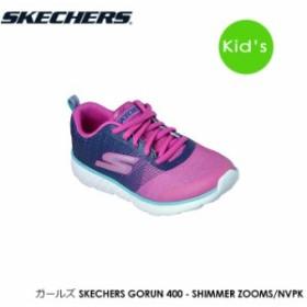 スケッチャーズガールズ GORUN 400-HIMMER ZOOMS(ネイビーピンク)81353 NVPK SKECHERS 25P