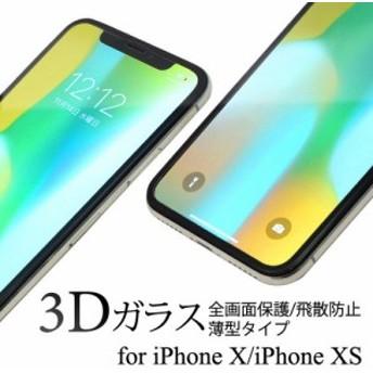 iphone x 全面保護 ガラス iphonex ガラスフィルム 全面 おすすめ iphone xs 全面保護フィルム おすすめ