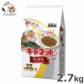 ★【今月のお買い得商品】ペットライン キャネットチップミックス 2.7kg