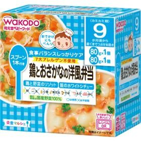 栄養マルシェ 鶏とおさかなの洋風弁当 (80g1コ入+80g1コ入)