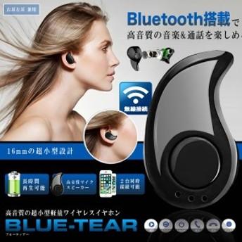 送料無料 ワイヤレス イヤホン Bluetooth 4.1 片耳 高音質 音楽再生 マイク付き ハンズフリー 通話 軽量 ブルートゥース ヘッドセッ