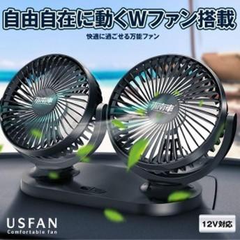 車載 扇風機 ツインファン 角度調節 12V 24V 車内 USB 車中泊 卓上 エコ