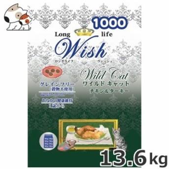 ●パーパス wish(ウィッシュ) ワイルドキャット チキン&ターキー 13.6kg