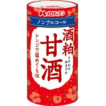 メロディアン 酒粕甘酒ノンアルコール (125g30本入)