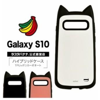ラスタバナナ Galaxy S10 ケース/カバー ハイブリッド VANILLA PACK mimi 猫耳 ネコミミ ギャラクシーS10 スマホケース