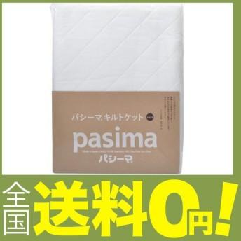 パシーマ(Pasima) タオルケット ホワイト 145×240cm