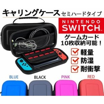 Nintendo Switch ハードケース 収納バッグ 高品質 大容量 全面保護型 任天堂スイッチ EVA素材 収納保護 ニンテンドースイッチ カバー
