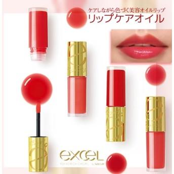 エクセル リップケアオイル 美容オイルベースであれた唇をケア