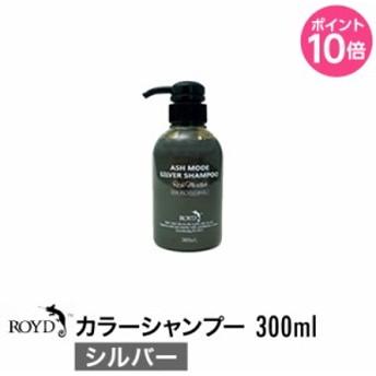 ROYD 【 ロイド 】 カラーシャンプー シルバー 300ml ( 美容室 美容院 サロン専売 ) シャンプー ヘアケア