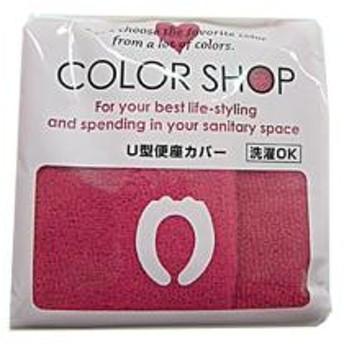 便座カバー U型 カラーショップ チェリー 【5%OFFクーポン利用可能】【コード:CP34TSW】