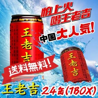 中国大人気健康飲料! 王老吉1BOX(24本入り) 涼茶 冷たい茶 中華食材 漢方 涼茶王老吉 伝統涼茶 ソフトドリンク ワンラオジー 中国お茶 中国