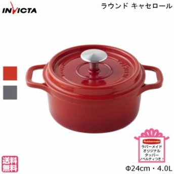 【送料無料】おまけつき ラウンド キャセロール φ24cm 4.0L INVICTA アンヴィクタ 鋳物ホーロー鍋 フランス製 数量限定