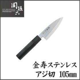 【貝印/KAI】包丁 関孫六 金寿ステンレス アジ切105mm 【D】【送料無料】