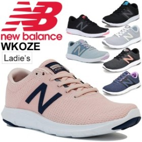 ランニングシューズ レディース ニューバランス newbalance WKOZE 女性用 B幅 ジョギング フィットネスラン トレーニング スニーカー カ