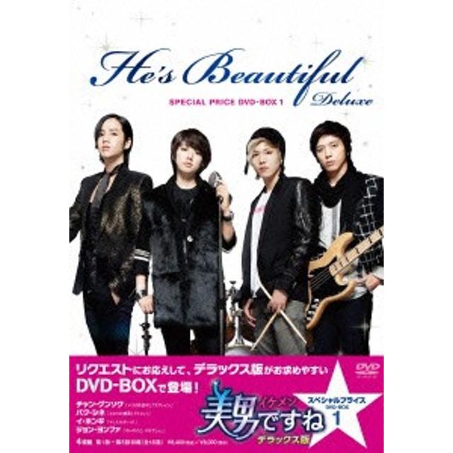 【新品】【DVD】美男<イケメン>ですね デラックス版 スペシャルプライス DVDBOX1 チャン・グンソク