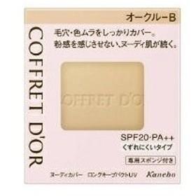 【カネボウ】 コフレドール 【オークルB】ヌーディカバー ロングキープパクト SPF23・PA++