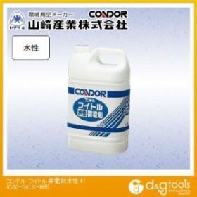 山崎産業(コンドル) フイトル帯電剤水性4リットルフイトルモップ用 C60-04LX-MB