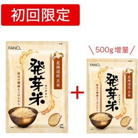 <初回限定>FANCL(ファンケル)公式 発芽米 お試しセット