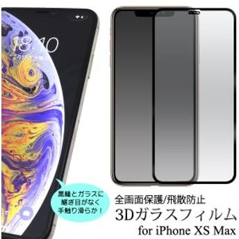 スマホ アイフォン 保護フィルム iPhone XS Max iphonexs iPhonexsmax xs max 保護シート ガラスフィルム