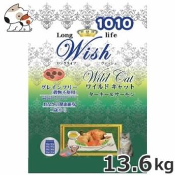 ●パーパス wish(ウィッシュ) ワイルドキャット ターキー&サーモン 13.6kg
