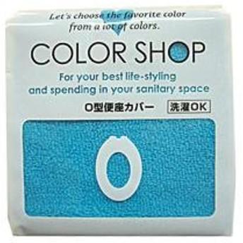 便座カバー O型 カラーショップ ターコイズ 【5%OFFクーポン利用可能】【コード:CP34TSW】