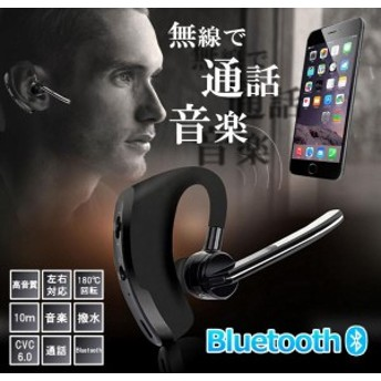 Bluetooth ヘッドセット 高音質 ワイヤレス イヤフォン 両耳とも対応 マイク内蔵 ハンズフリー通話 ノイズキャン 送料無料