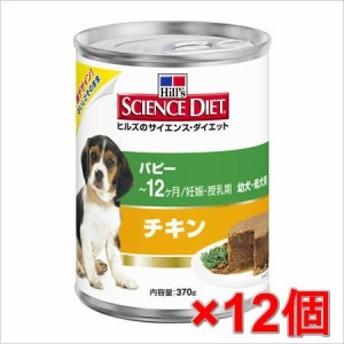 ●サイエンスダイエット パピー 幼犬・母犬用~12ヶ月/妊娠・授乳期 370g×12個セット