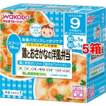 栄養マルシェ 鶏とおさかなの洋風弁当 (80g1コ入+80g1コ入5コセット)