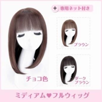 ウィッグ フルウィッグ ミディアム 自然 つけ毛 小顔 コスプレ wig かつら 可愛い 小顔効果抜群 仮装 原宿 結婚式 耐熱ウィッグ