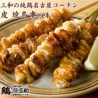 地鶏 鶏肉 三和の純鶏名古屋コーチン 皮焼鳥串(4本) 創業明治33年さんわ 鶏三和