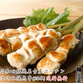 地鶏 鶏肉 送料無料 三和の純鶏名古屋コーチン ささみ焼鳥串(20本) 創業明治33年さんわ 鶏三和 未加熱