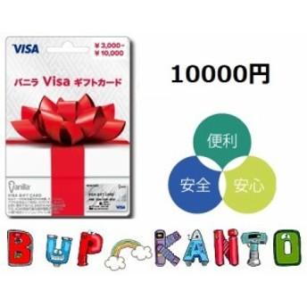 バニラVISAカード☆10000円 ギフト券ギフトカード