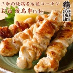 地鶏 鶏肉 三和の純鶏名古屋コーチン むね 焼鳥串(4本) 創業明治33年さんわ 鶏三和