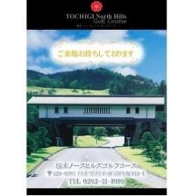 栃木ノースヒルズゴルフコース 平日2名様プレー券(1月・2月・7月・8月限定)