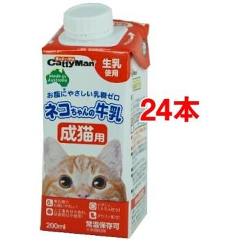 キャティーマン ネコちゃんの牛乳 成猫用 (200mL24コセット)