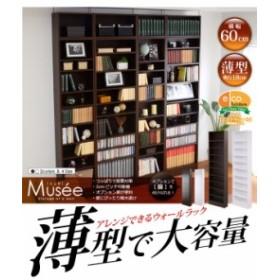 ウォールラック-幅60・浅型タイプ-【Musee-ミュゼ-】(天井つっぱり本棚・壁面収納)WL60-18 ダークブラウン 扉付属なし