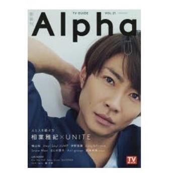 新品本/TVガイドAlpha EPISODE U(2019 MAY.) 相葉雅紀×UNITE