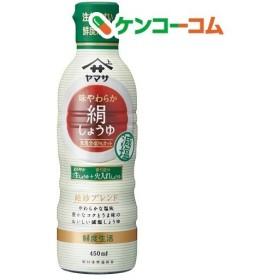 ヤマサ 鮮度生活 絹しょうゆ減塩 ( 450mL )/ ヤマサ醤油