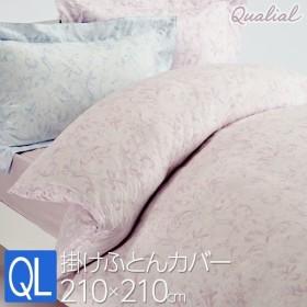 東京西川 クオリアル 掛けふとんカバー クイーンロング QL9601 PI39200023