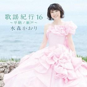 【新品】【CD】歌謡紀行16 早鞆ノ瀬戸 水森かおり