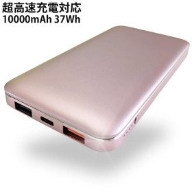 超高速充電対応モバイルバッテリー ピンク USB PD + QuickCharge3.0 10000mAh 名入れでお届け