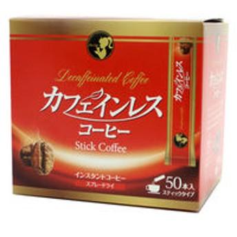 【アウトレット】【スティックコーヒー】石光商事 カフェインレスコーヒー 1箱(50袋入)