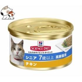 サイエンスダイエット シニア 7歳以上高齢猫用 チキン 82g